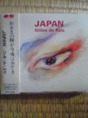 ジルドレイGilles de Rais  JAPAN