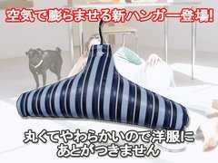 エアーハンガー6個セット/新品/送料込み