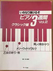 いきなり弾けるぞ!ピアノ3週間 Vol.2 クラシック編 切手払可能