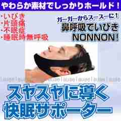 イビキ 無呼吸 不眠 高血圧 改善 サポーター 快眠 安眠 マウスピースシーパップ