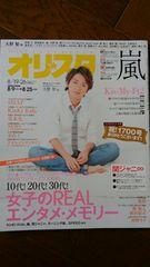 オリ★スタ 2013 8/19・8/26 No.31-1700 表紙:大野智 嵐