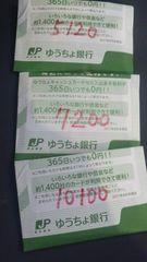 切手バラいろいろ額面11200円分新品未使用品  バラ15