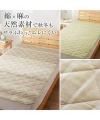 天然素材の綿と少しの麻で繋いだサラット気持ち良いシングル!敷きパッド