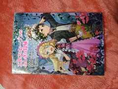児童書 エルフとレーブンのふしぎな冒険 朝日川日和 マーカス・セジウィック