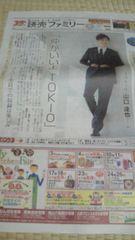 10/31号読売ファミリー山口達也記事抜き取り無し一部