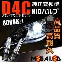Mオク】タントカスタムL375S/385S系/ヘッドライト純正交換HIDバルブ8000K