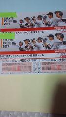 3/25叉は26日巨人vsロッテ東京ドーム自由席2枚