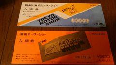 東京モーターショー 1968、69 チケット セット