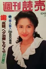 水野真紀・斉藤慶子・高田万由子【週刊読売】1994.10.9号(1)