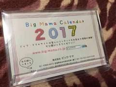 NEW*ビックママ*クーポン付き2017カレンダー*