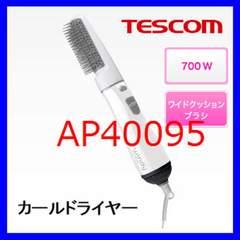 送料無料 新品 カールドライヤー テスコム TS20 (700W)