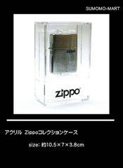 (Zippo)ジッポーロゴ入り アクリルケース