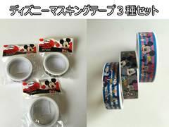 送無 ディズニー テープ マステ マスキングテープ 3種セット