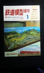 月刊 鉄道模型趣味 1991年1月号