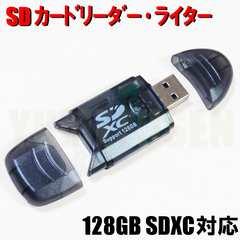 USB2.0対応☆SDXC128GBまで読書き出来るSDカードUSBカードリーダー・ライター