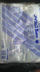 岩谷マテリアル、アイラップ450枚入り新品未開封品 ビニール袋 ゴミ袋 ポリ袋