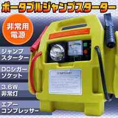 ポータブル ジャンプスターター 非常用電源 空気入れ