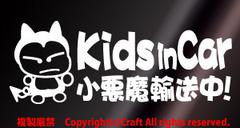 Kids in car小悪魔輸送中!ステッカー(fjk白)キッズ