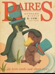 ふたりのためのカードブック☆未使用!!寺田順三[イラストレーター]定価1490円