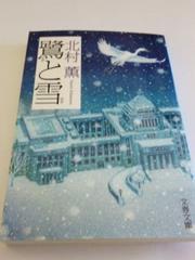 鷺と雪/北村薫/文春文庫