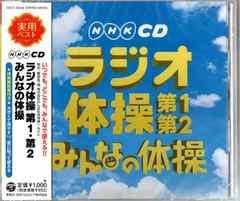 新品即決NHKラジオ体操 第1,第2,ラジオ体操の歌 体操解説付CD