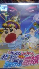 劇場版クレヨンしんちゃん超時空嵐を呼ぶオラの花嫁レンタル品