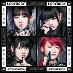 即決 LADYBABY ホシノナイソラ 初回限定盤 (+DVD) 新品