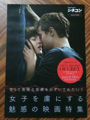 映画「FIFTY SHADES OF GREY」小冊子5冊