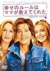 -d-.[幸せのルールはママが教えてくれた]新品DVD