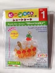 ☆ビーズキット/ショートケーキ