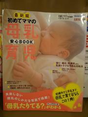 初めてママの母乳育児安心BOOKたまごクラブ特別編集ベネッセ