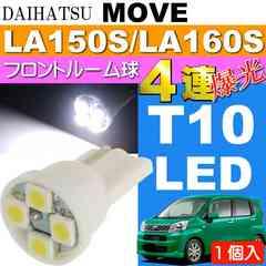 ムーヴ フロント ルームランプ T10 4連 LED ホワイト 1個 as167