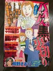 新刊 バカ女の黒い裏切り 2017.11月号増刊