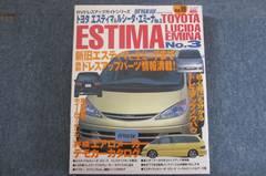 トヨタ エスティマ ルシーダ エミーナ No.3 RVドレスアップガイドシリーズ Vol.19