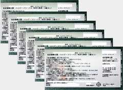 6枚/東武動物公園 ハッピーフリーパス/送料62円〜