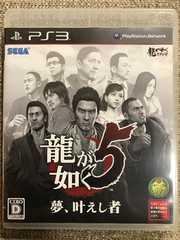 龍が如く5 夢、叶えし者 PS3