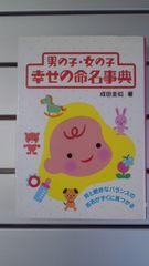 【男の子・女の子幸せの命名事典】著者:成田圭似