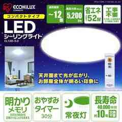 送料無料 新品 〜12畳(調光可)LEDシーリングライト アイリスオーヤマ天井照明