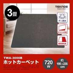 TEKNOS ホットカーペット3畳用 新品