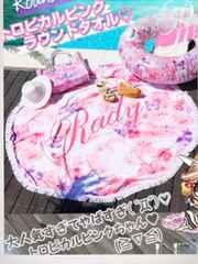 新品未開封Radyのラウンドビーチタオル