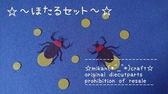 ダイカット38)ほたるセット