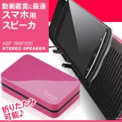 ☆ELECOM スマートフォン スピーカー ピンク:ASP-SMP200PN