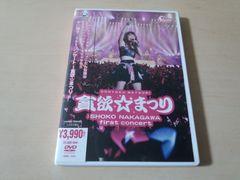 DVD「中川翔子1stコンサート〜貪欲☆まつり〜」●