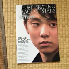 number plus・2015年5月号。フィギュアスケート羽生結弦選手他