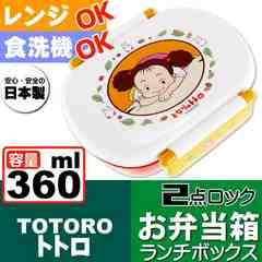 となりのトトロ メイ 食洗機OK ランチボックス QA2BA Sk661