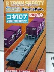 Bトレインショーティー コキ107 V19B・19Fコンテナ 2両セット