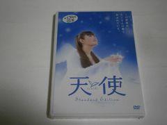 即決DVD新品  天使 スタンダード DM便164円定価3990円
