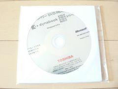 TOSHIBA Win8 Pro ◆R752・742・732・632/H リカバリセット