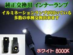 純正交換用★SMDインナーフットランプ 白(8000K)2個セット★最安値