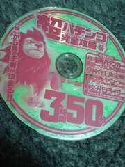 超パチンコ完全攻略 2015年12月号 付録DVD